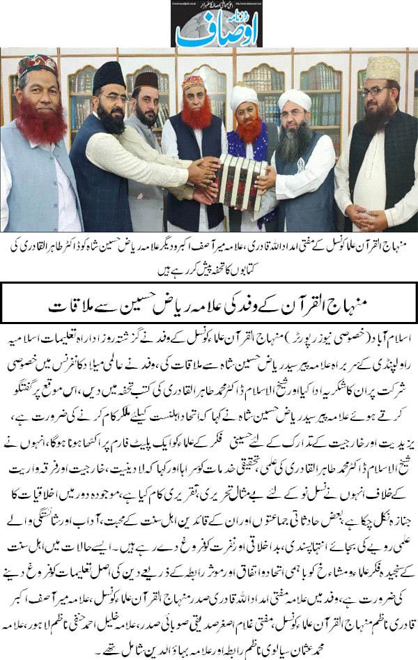 Minhaj-ul-Quran  Print Media CoverageDaily Ausaf Page 2 (MUC)