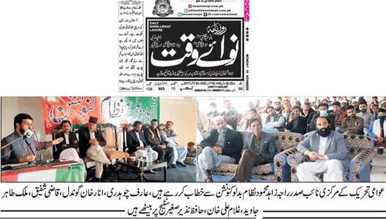 Pakistan Awami Tehreek  Print Media Coverage Daily Nawaiwaqt Page 3 (Murree)