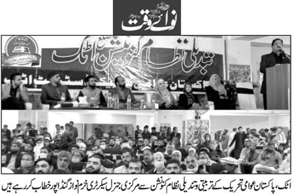 Pakistan Awami Tehreek  Print Media Coverage Daily Nawaiwaqt Page 5 (Attock)