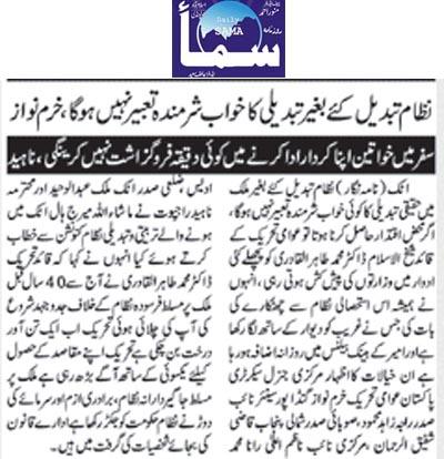 تحریک منہاج القرآن Minhaj-ul-Quran  Print Media Coverage پرنٹ میڈیا کوریج Daily Sama Page 5 (Attock)