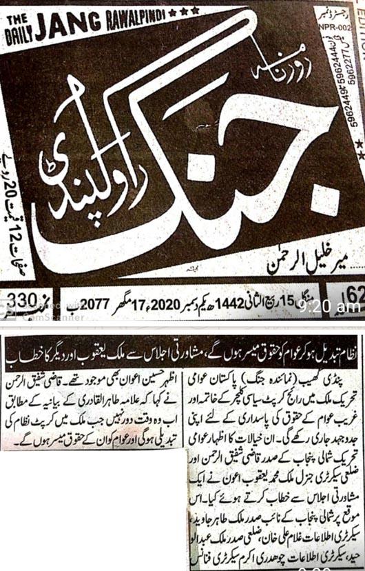 Minhaj-ul-Quran  Print Media Coverage Daily Jang Page 5 (Attock)