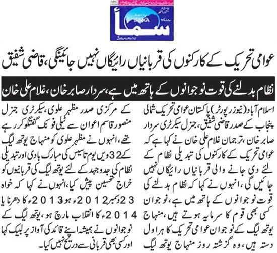 مصطفوی سٹوڈنٹ موومنٹ Daily Sama Page 2