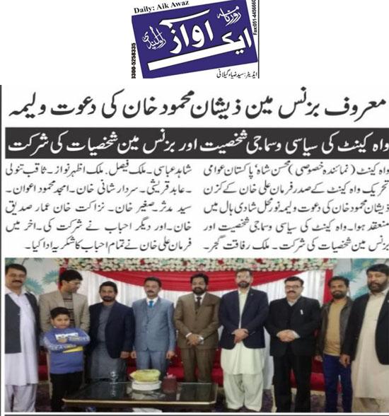 Pakistan Awami Tehreek  Print Media Coverage Daily Aik Awaz Page 2