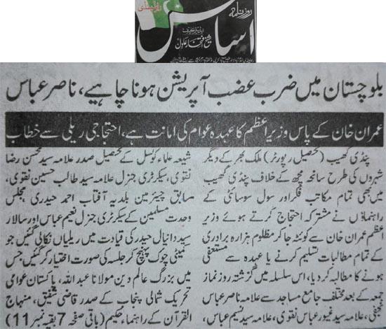 Pakistan Awami Tehreek  Print Media Coverage Daily Asas Page 2 (Pindi Gheb)