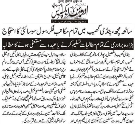 Pakistan Awami Tehreek  Print Media Coverage Daily Orient Page 2 (Pindi Gheb)