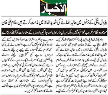 Pakistan Awami Tehreek  Print Media Coverage Daily Alakhbar Page 2