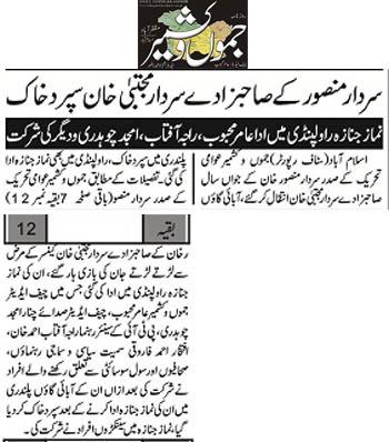 Minhaj-ul-Quran  Print Media Coverage Daily Jammu Kashmir Front Page