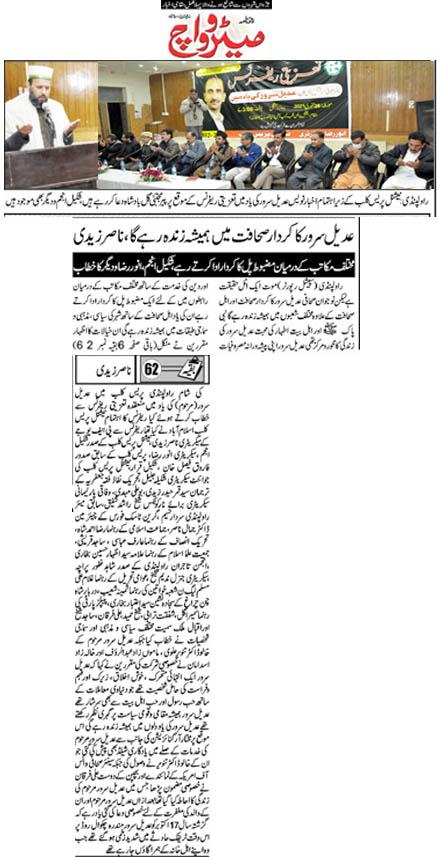 Pakistan Awami Tehreek  Print Media Coverage Daily Metrowatch Back Page (Adeel)