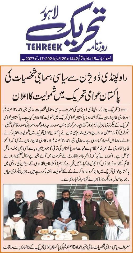 Pakistan Awami Tehreek  Print Media Coverage Daily Tehreek page 2