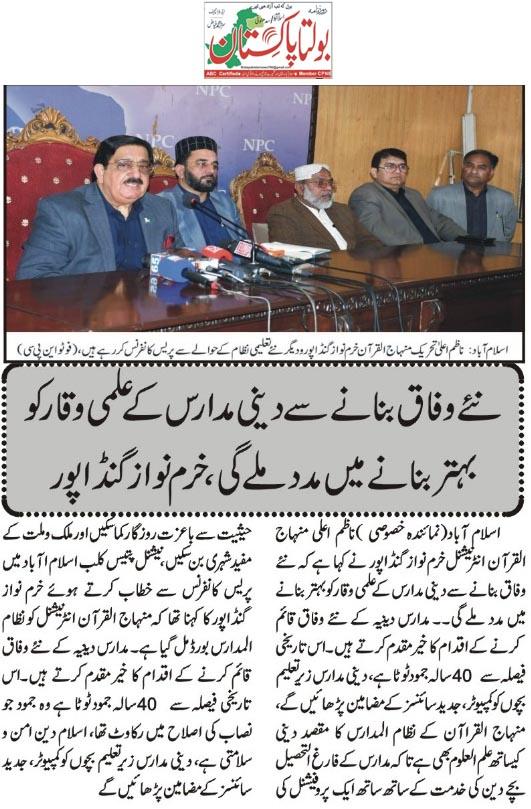 Pakistan Awami Tehreek  Print Media Coverage Daily Boltapakistan Back  Page