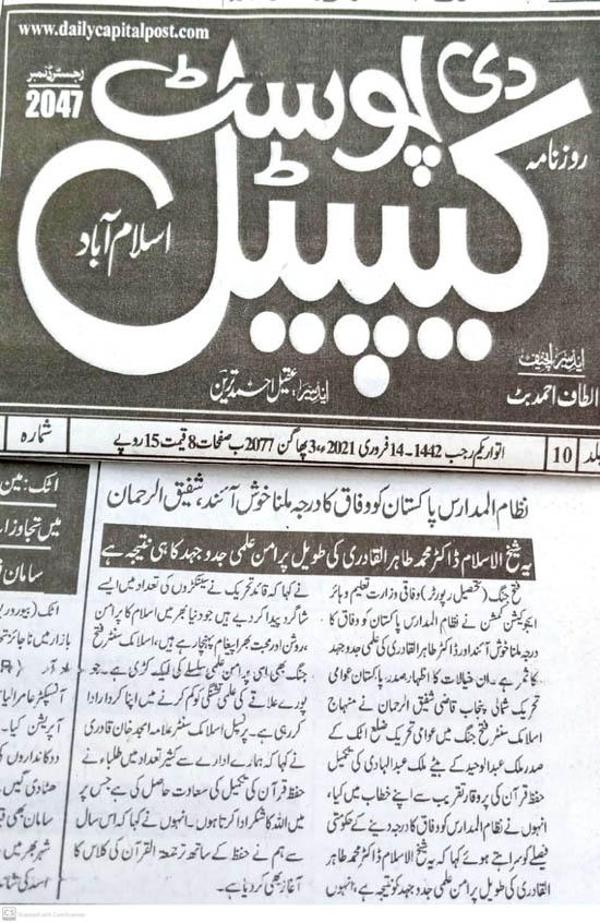 Pakistan Awami Tehreek  Print Media Coverage Daily Capital Post Page 3