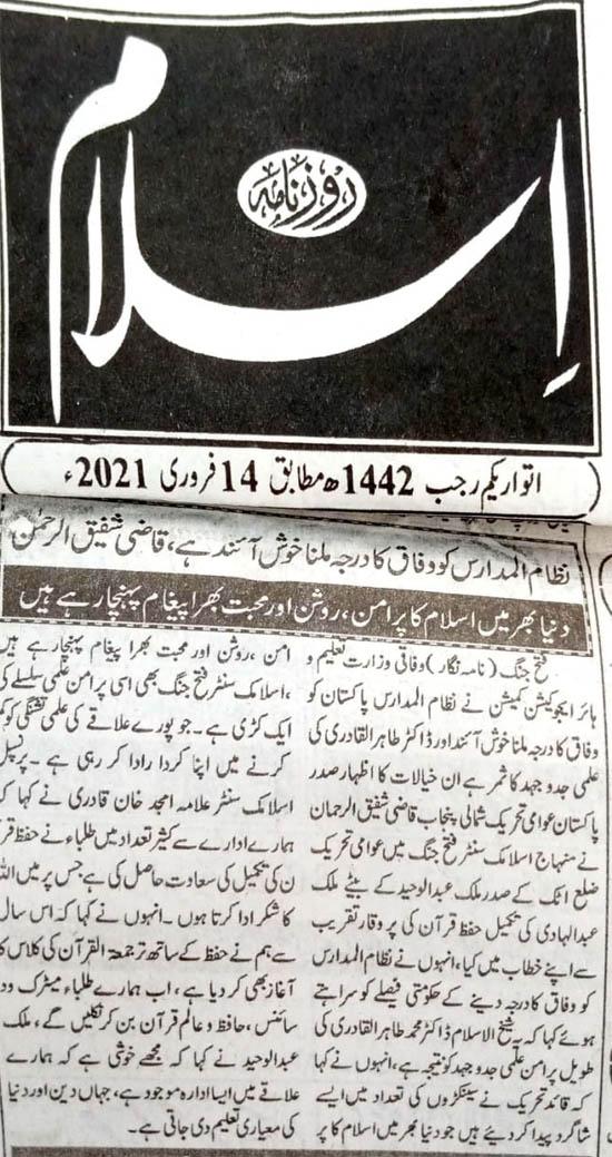 Pakistan Awami Tehreek  Print Media Coverage Daily Islam Page 4