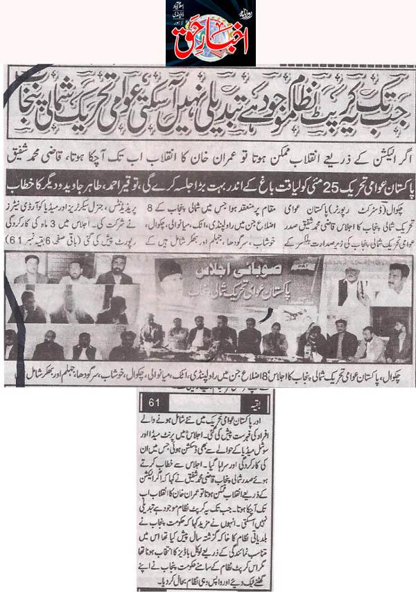 Pakistan Awami Tehreek  Print Media Coverage Daily Akhbar e Haq Page 3 (Chakwal)