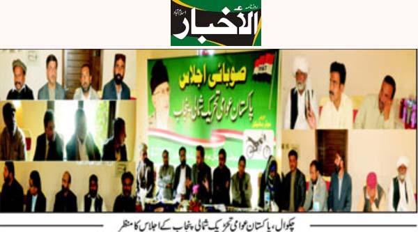Pakistan Awami Tehreek  Print Media Coverage Daily Alakhbar Page 5 (Chakwal)