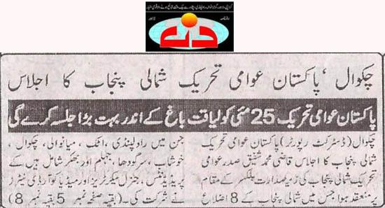 Pakistan Awami Tehreek  Print Media Coverage Daily Din Page 3 (Chakwal)