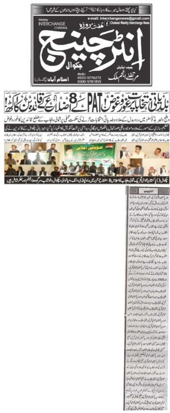Pakistan Awami Tehreek  Print Media Coverage Daily Interchange Page 3 (Chakwal)
