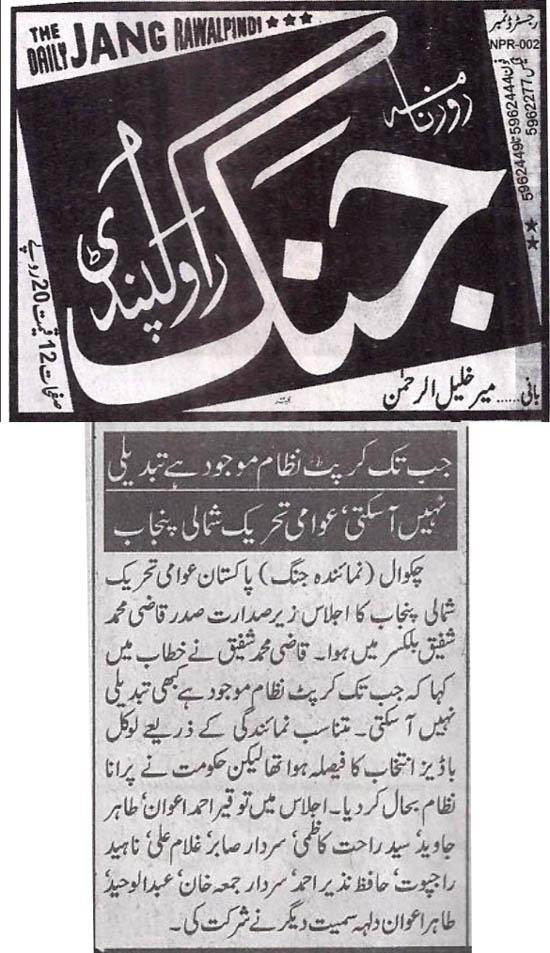 Pakistan Awami Tehreek  Print Media Coverage Daily Jang Page 5 (Chakwal)
