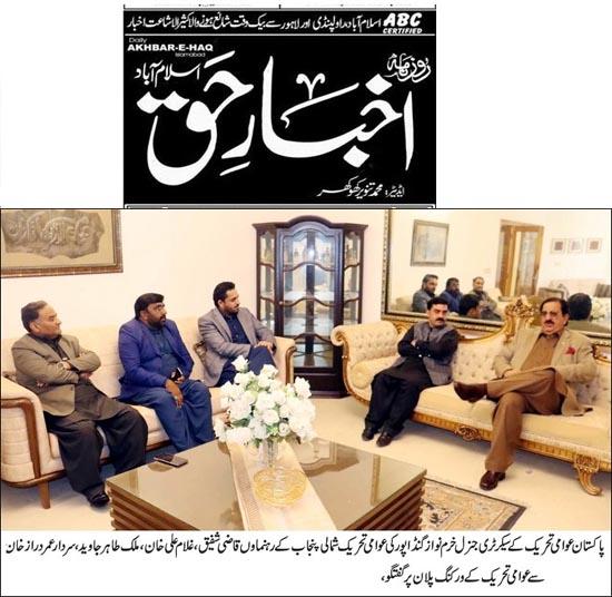 Minhaj-ul-Quran  Print Media CoverageDaily Akhbar e Haq Page 2