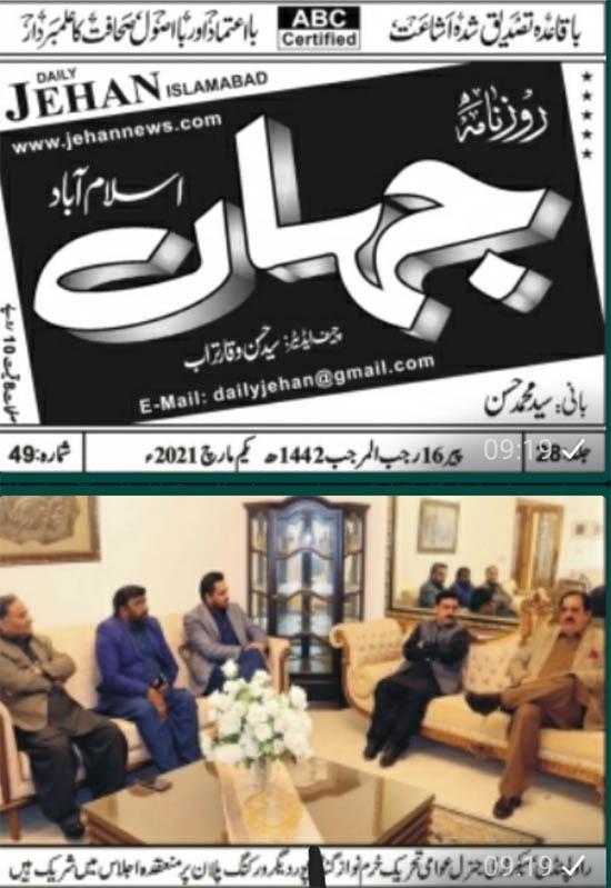 Pakistan Awami Tehreek  Print Media Coverage Daily Jahan Page 2