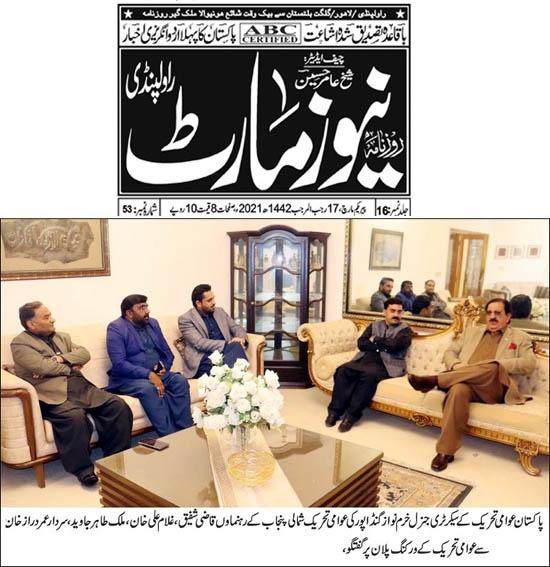 Minhaj-ul-Quran  Print Media CoverageDaily Newsmart Page 2