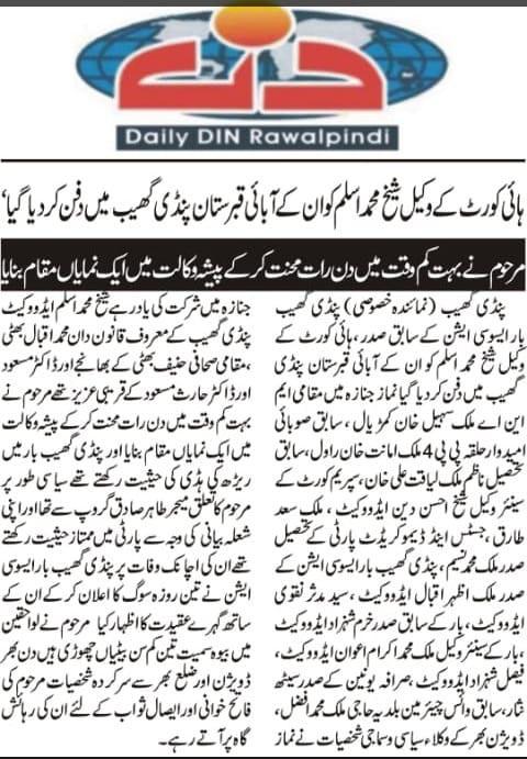 Pakistan Awami Tehreek  Print Media Coverage Daily Din Page 3 (Attock)