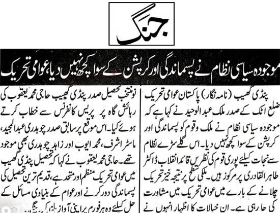 Pakistan Awami Tehreek  Print Media Coverage Daily Jang Page 3 (Attock)