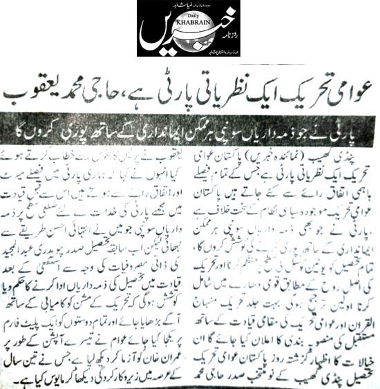 Pakistan Awami Tehreek  Print Media Coverage Daily Khabrain Page 3 (Attock)