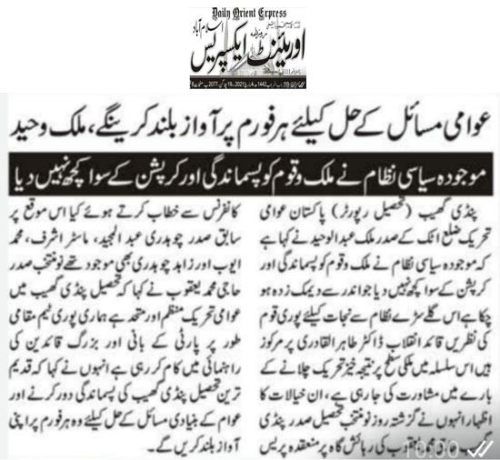 Pakistan Awami Tehreek  Print Media Coverage Daily Orient Express Page 3 (Attock)