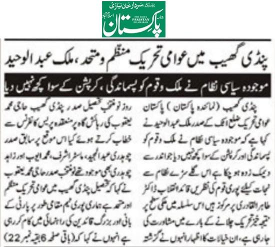 Pakistan Awami Tehreek  Print Media Coverage Daily Pakistan (Niazi) Page 3 (Attock)