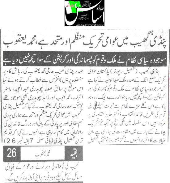 Pakistan Awami Tehreek  Print Media Coverage Daily Asas Page 3 (Attock)