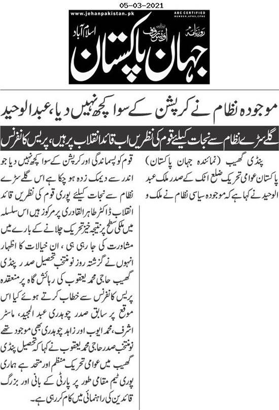 Pakistan Awami Tehreek  Print Media Coverage Daily Jehanpakistan Page 3 (Attock)