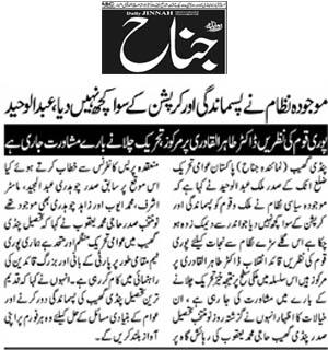 Pakistan Awami Tehreek  Print Media Coverage Daily Jinah Page 3 (Attock)