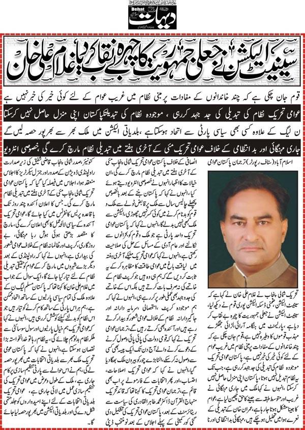 Pakistan Awami Tehreek  Print Media Coverage Daily Dehat Page 2