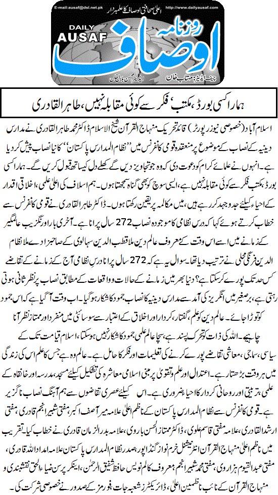 Pakistan Awami Tehreek  Print Media Coverage Daily Ausaf Back Page (