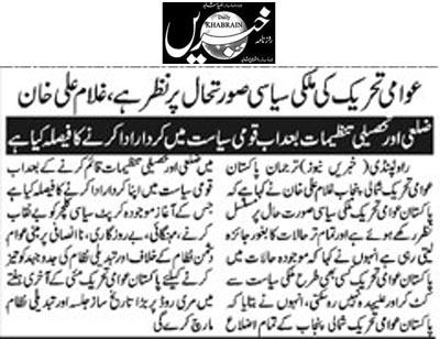 Pakistan Awami Tehreek  Print Media Coverage Daily Khabrain Page 2 (MuzafarAbad Editin)
