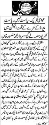 Pakistan Awami Tehreek  Print Media Coverage Daily Khabrain Page  (MuzafarAbad Editin) JKAT