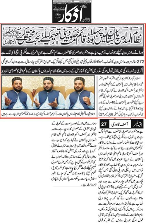 Pakistan Awami Tehreek  Print Media Coverage Daily Azkar Front Page
