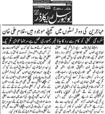 Pakistan Awami Tehreek  Print Media Coverage Daily Universal Record Page 2