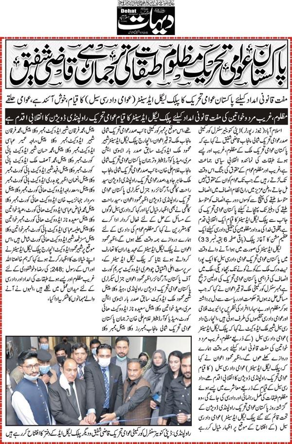 Pakistan Awami Tehreek  Print Media Coverage Daily Dehat Back Page
