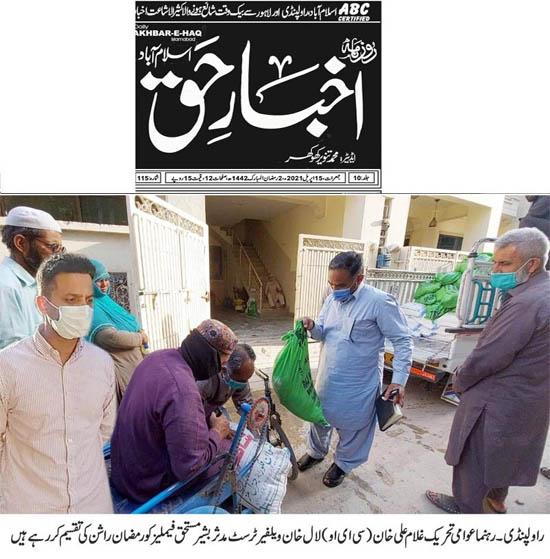 Minhaj-ul-Quran  Print Media Coverage Daily Akhbar e Haq Page 2