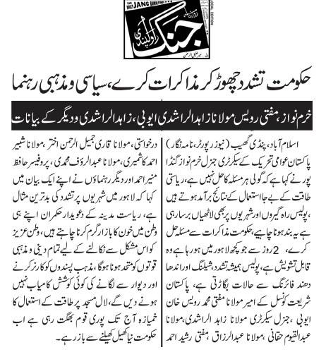 تحریک منہاج القرآن Minhaj-ul-Quran  Print Media Coverage پرنٹ میڈیا کوریج Daily Jang Page 3