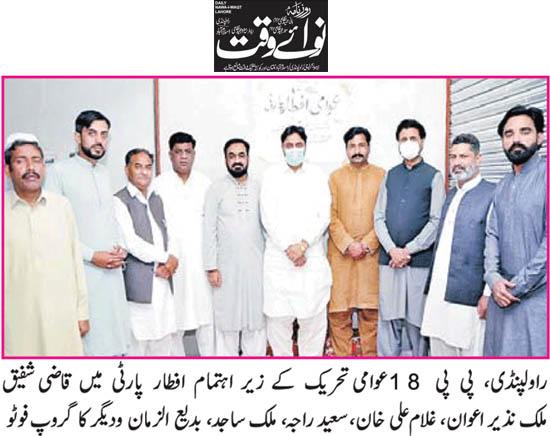 تحریک منہاج القرآن Minhaj-ul-Quran  Print Media Coverage پرنٹ میڈیا کوریج Daily Nawaiwaqt Page 2