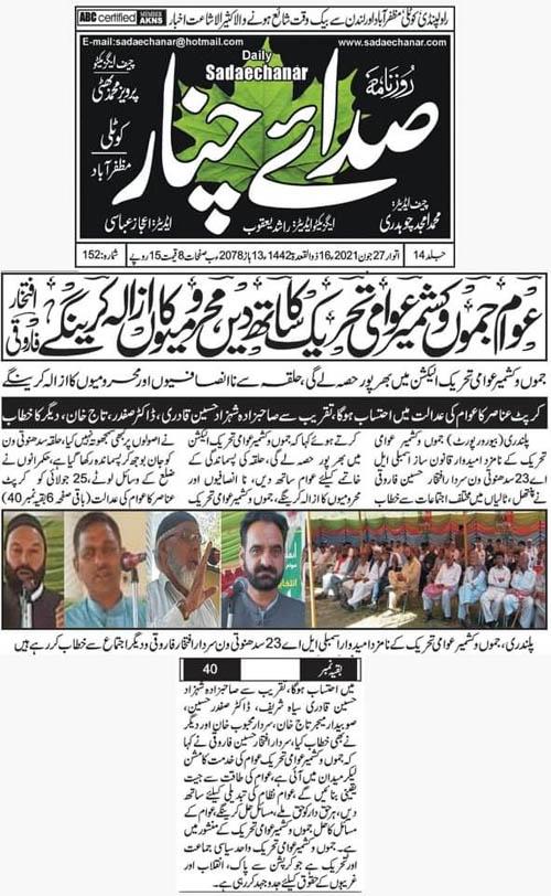 Minhaj-ul-Quran  Print Media CoverageDaily Sadae Chanar Page 2 (JkaT)