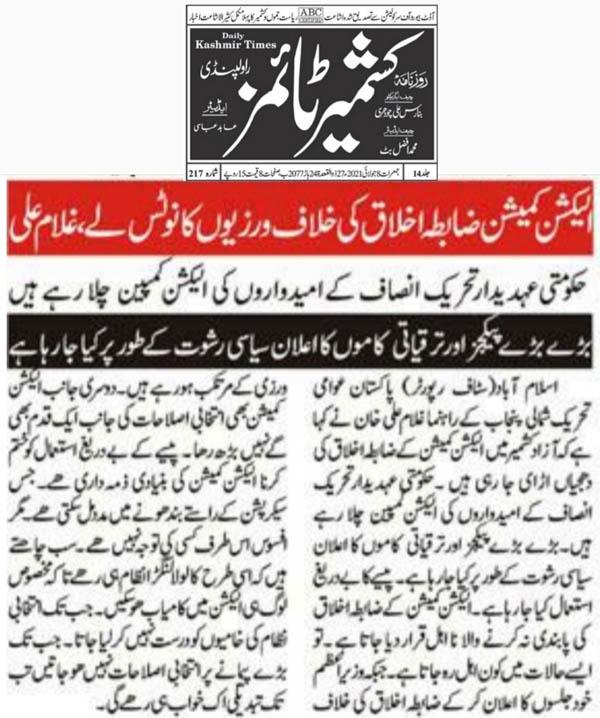 Minhaj-ul-Quran  Print Media CoverageDaily Kashmir Timesr Back Page (JkaT)