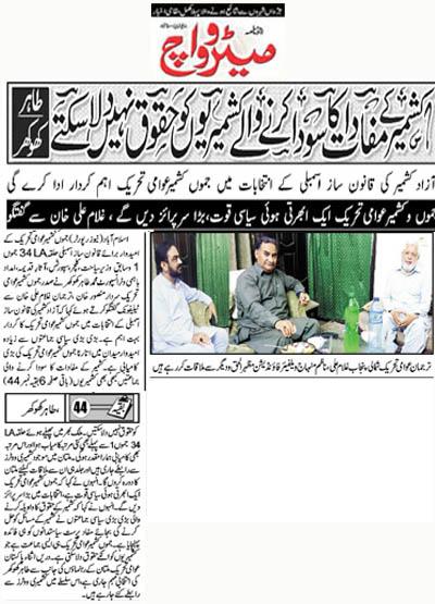 Minhaj-ul-Quran  Print Media CoverageDaily Metrowatch Back Page (JkaT)