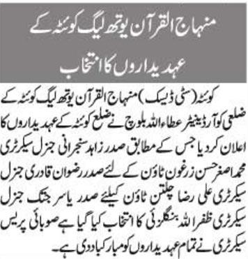 Pakistan Awami Tehreek  Print Media Coverage Daily Jang - Page 3