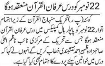 Mustafavi Student Movement Print Media Coverage Daily Jang - Page 7