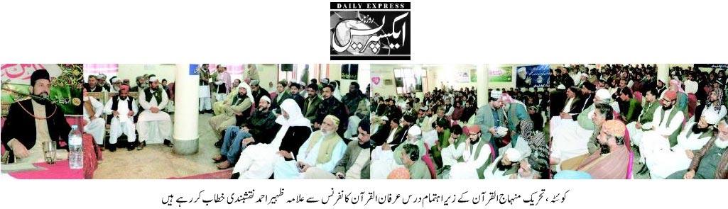 Pakistan Awami Tehreek  Print Media Coverage Daily Express -  Page 2