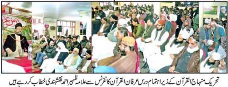 Pakistan Awami Tehreek  Print Media Coverage Daily Jang - Page 10