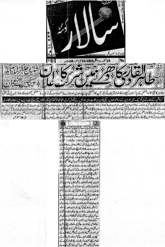 Pakistan Awami Tehreek  Print Media Coverage Daily Salaar